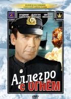 Аллегро с огнем