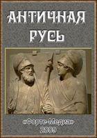 Античная Русь