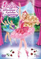 Barbie: Балерина в розовых пуантах