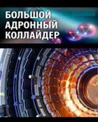 BBC. Большой Адронный Коллайдер - Машина Большого Взрыва