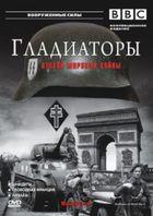 BBC: Гладиаторы второй мировой войны. Ваффен-СС