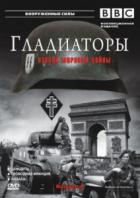 BBC: Гладиаторы второй мировой войны. Управление спецопераций