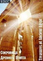 BBC: Сокровища Древнего Египта