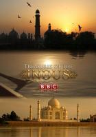 BBC: Сокровища Инда