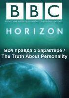 BBC: Вся правда о характере