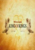 Белые львы: Царь царей