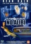 Без алиби