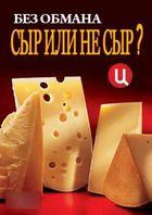 Без обмана. Сыр или не сыр?