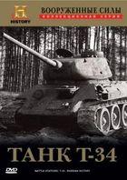 Боевые машины. Танк Т-34