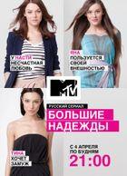 Большие надежды (MTV)