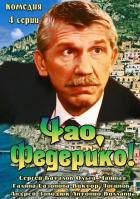 Чао, Федерико!