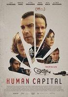 Человеческий капитал