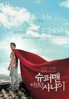 Человек, который был суперменом