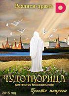 Чудотворица: Матрона Московская