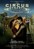 Цирковая династия