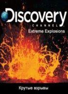 Discovery: Крутые взрывы
