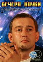 Discovery. Вечера науки с Константином Хабенским