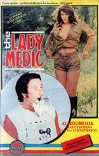 Докторша из военного госпиталя