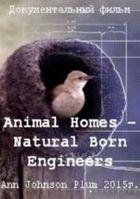 Дома животных - Прирожденные Инженеры