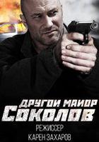 Другой майор Соколов / Отражение
