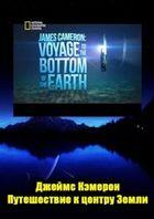 Джеймс Кэмерон: Путешествие к центру Земли