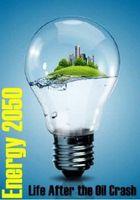 Энергия 2050 - жизнь после нефти