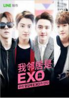 EXO по соседству