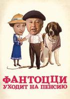 Фантоцци уходит на пенсию