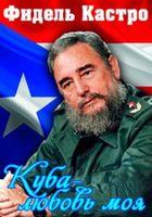 Фидель Кастро. Куба — любовь моя!