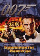 007: Бриллианты навсегда