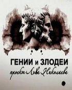 Гении и злодеи - Марк Шагал