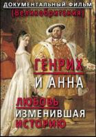 Генрих и Анна. Любовь, изменившая историю