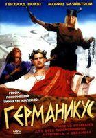 Германикус