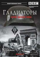 Гладиаторы второй мировой войны. Свободная Польша
