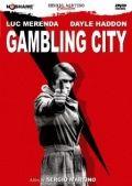 Город азартной игры