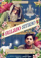 Гулабо и Ситабо