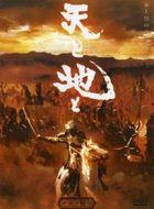 И небеса, и земля / Битва самураев