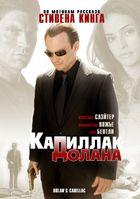 «Кадиллак» Долана