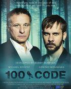 Код 100