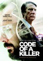 Код убийцы