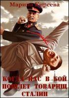 Когда нас в бой пошлет товарищ Сталин