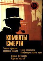 Комнаты смерти: Темное происхождение Шерлока Холмса