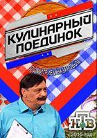 Кулинарный поединок с Дмитрием Назаровым
