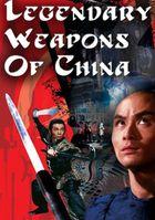 Легендарное оружие Китая