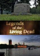 Легенды об оживлении мертвых