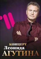 Леонид Агутин. Юбилейный концерт