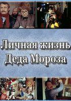 Личная жизнь Деда Мороза