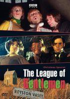 Лига джентльменов