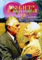 Любить по-русски2