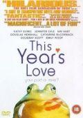 Любовь этого года